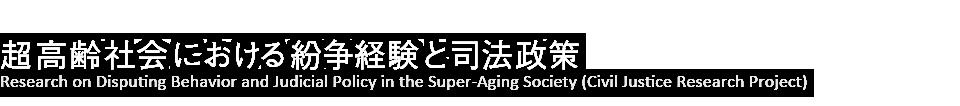超高齢社会における紛争経験と司法政策
