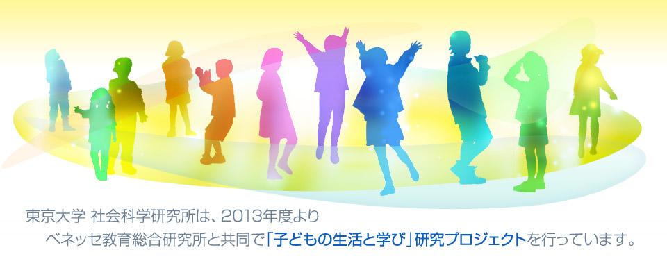 東京大学 社会科学研究所は、2013年度よりベネッセ教育総合研究所と共同で「子どもの生活と学び」研究プロジェクトを行っています。
