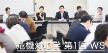 東京大学社会科学研究所