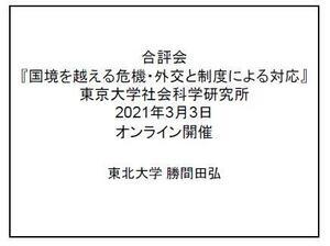 katsumata210303.JPG