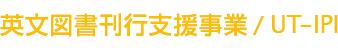 英文図書刊行支援事業 / UT-IPI